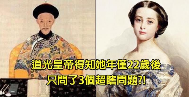 道光皇帝得知英國女皇年僅22歲,竟只問了3個「無關緊要」的超瞎問題,連大臣聽了都「搖頭嘆氣」