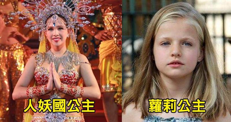 美到太犯規了吧!盤點全球8大「最美公主」,以為第三名已經夠美了看到第一名「秒墜入愛河」!