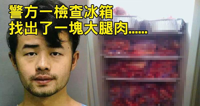 這名平日開朗的留學生「突然說要自殺」,警方趕到後他突然指著冰箱說「我媽就在裡面」......