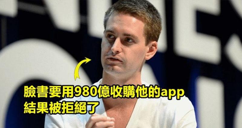 Facebook 當年想用 980 億收購「他創辦這個app」被果斷拒絕,現在證明他當初的決定根本對到不行!