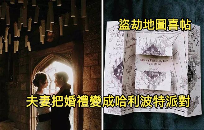 小夫妻「把婚禮改造成哈利波特主題派對」太驚豔!連喜帖「都學盜劫地圖」真的太逼真啦~