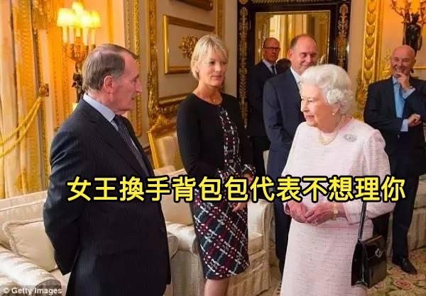 英國皇室「隨便一個動作其實都是暗號」深藏不露!你以為「只是換手拿包包」原來是不想鳥你...