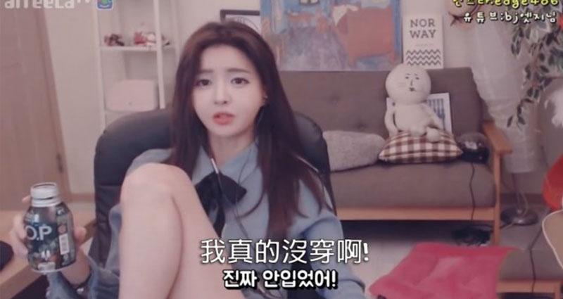 這個韓國正妹直播「下面沒穿」的影片,網友都不相信!沒想到她為了證明竟開始做「讓男人爆血管的這件事」!