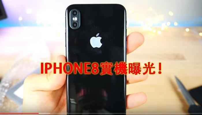 iPhone8實機曝光!爆料達人PO出iphone8上手影片,螢幕上用指紋解鎖太酷了!