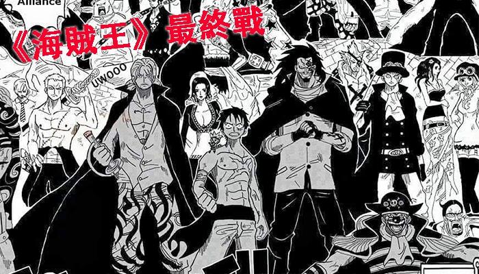 終於確認《海賊王》完結時間!四皇劇情將會加快結束,最後尾田說出「驚人數字」打臉各種傳言!