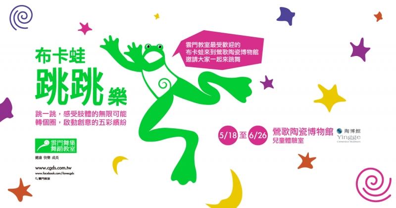 【旅遊推薦】與「蛙」共舞!「布卡蛙跳跳樂」進駐鶯歌陶博館