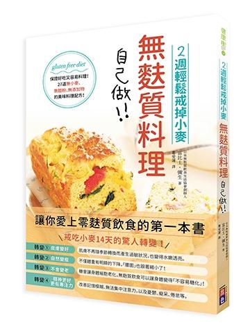 無麩質飲食好好吃!這樣吃,2周輕鬆戒掉小麥製品!