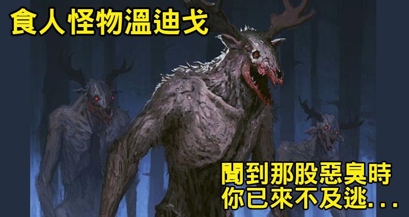 加拿大恐怖傳說「食人怪物溫迪戈」(Wendigo),傳說他們在密林吃人,因「同類相殘」誕生