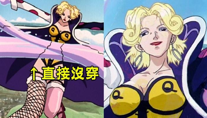 動畫組到底要多變態!《海賊王》4種「能力超奇葩的惡魔果實」,#2每次使用能力就會直接裸體…