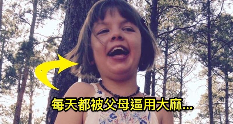 這對父母「讓未成年的女兒每天用大麻」,鄰居痛批殘忍,3週後卻大讚:世界上最聰明的爸媽!