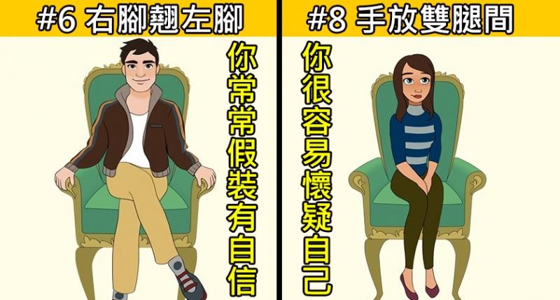 你最常出現「下列哪一種坐姿」?測你內心深處「最不為人知的秘密」是什麼!