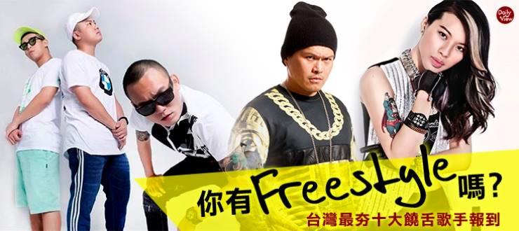 台灣饒舌歌手屌虐《中國有嘻哈》?網友心中第一人是他!