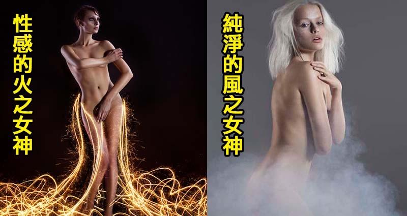 他讓女模特變身「四大元素女神」魅惑眾生。「水之女神」若隱若現的「濕身模樣」要讓人hold不住了!