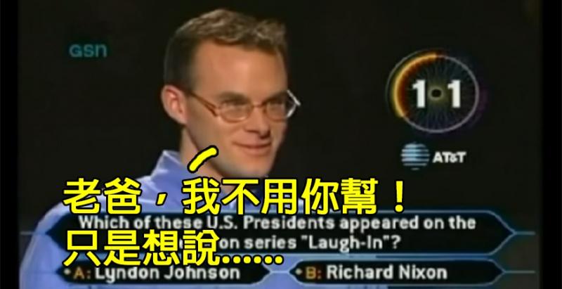 這名男子參加百萬大富翁「挑戰到最後一題」沒用任何求救,此時他call out老爸只為了跟他說「一句話」,全場聽完都尖叫驚呼了!