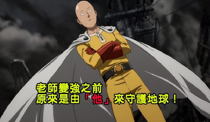 《一拳超人》埼玉變強之前全靠「這個人」保衛地球,如今他卻被人類唾棄…