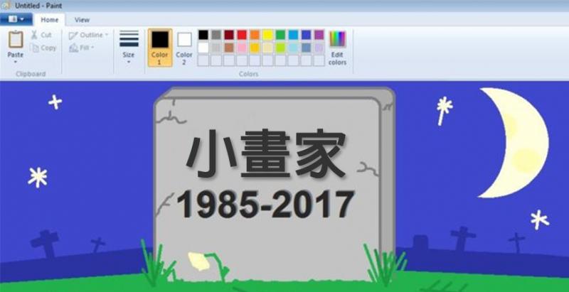 超神軟體「小畫家」將走入歷史?!微軟宣布秋季更新將「棄用小畫家」,網友哀號:以後怎麼截圖......
