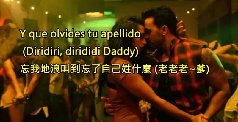西班牙最新洗腦神曲《Despacito》6個月點擊突破27億次,但整首歌詞完全就像「謎片指導手冊」啊!