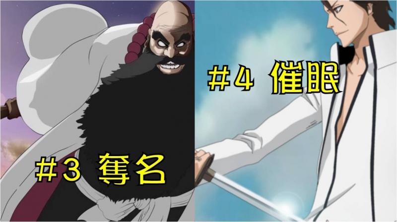 超難防禦!《死神》「一旦中招就GG了」的逆天斬魄刀能力TOP5,#5強制輸、#2不用拔刀就贏了!