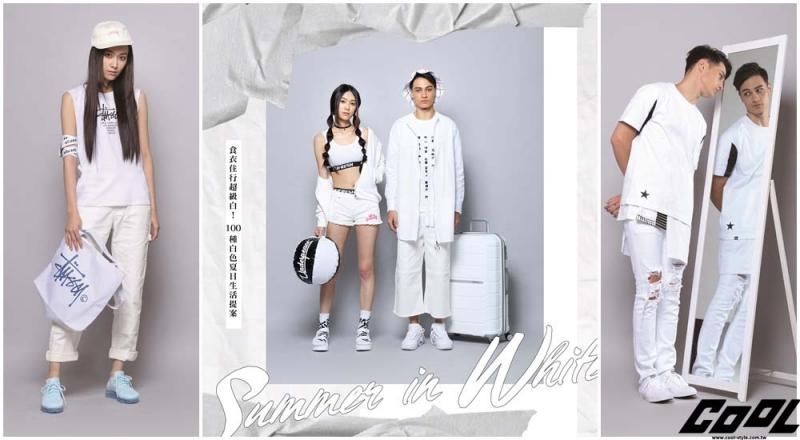 特別企劃 SUMMER in WHITE!夏天就是要一身白!四種夏日氣候的白色造型提案!