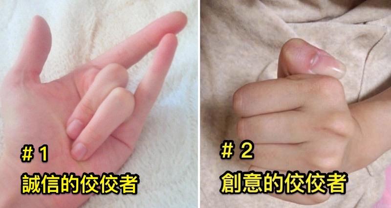 4個「世界上不到 1 %的人」才會比的手勢,證明你是「某方面的佼佼者」,會 #3 是可以7秒滿足的女人...