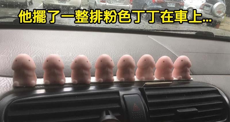 超狂車主擺「一整排小丁丁」當裝飾,沒想到某天回車上立刻崩潰,「回不去了」景象讓網友笑噴!
