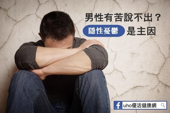 男性有苦說不出?隱性憂鬱是主因