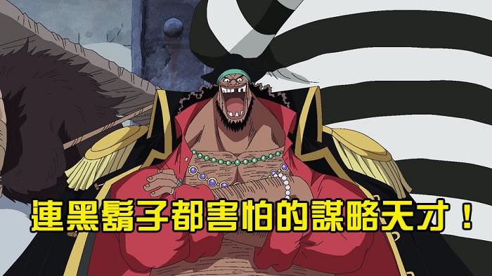 《海賊王》這名伏筆最深的海賊「完全沒人知道他的真面目」,心機超重的謀略天才連黑鬍子都不敢惹他!