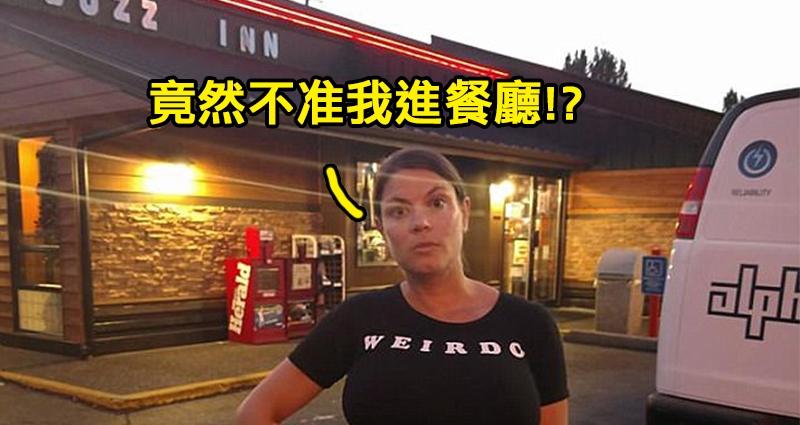 這名孕婦被服務生「拒絕進入餐廳」上網怒罵餐廳「羞辱孕婦」,沒想到網友一看到她的「下半身」都狂讚餐廳做得好!