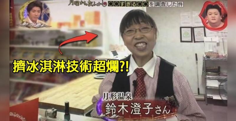 這名日本阿姨的擠冰淇淋「技術超爛」,但是大家看到她「擠出來的成品」之後,都立刻衝去排隊搶著找她買?