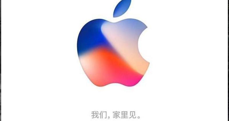 iPhone8正式確認:9月12日,售價確定。網友:「還是去買iPhone7好了...」