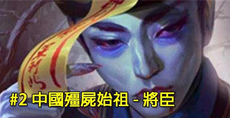 中國古代最邪魔霸氣的的4大傳說「始祖僵屍」 #3 所到之處河川湖泊接瞬間乾涸?!