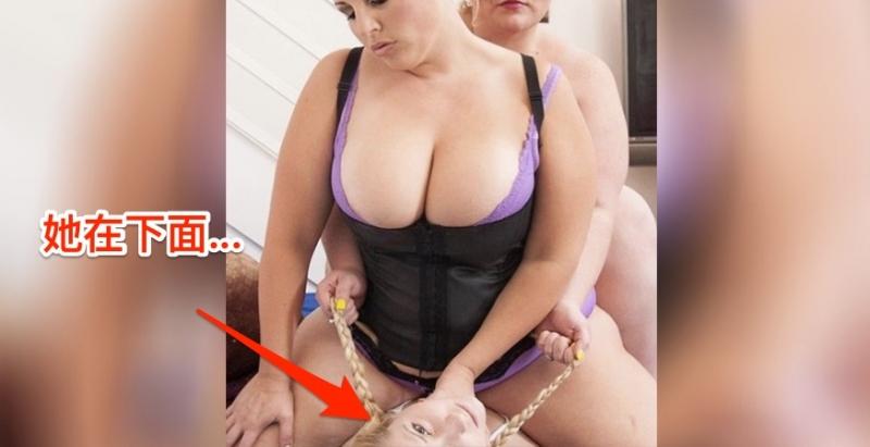 女大生「出賣身體」竟然請「兩位重量級女優」一起做「重鹹變態把戲」,網友「超爽都乾了...」