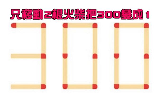 如何在「只動2根火柴」的情況下把300「變成1」?只有智商180的天才資優生才能答對!