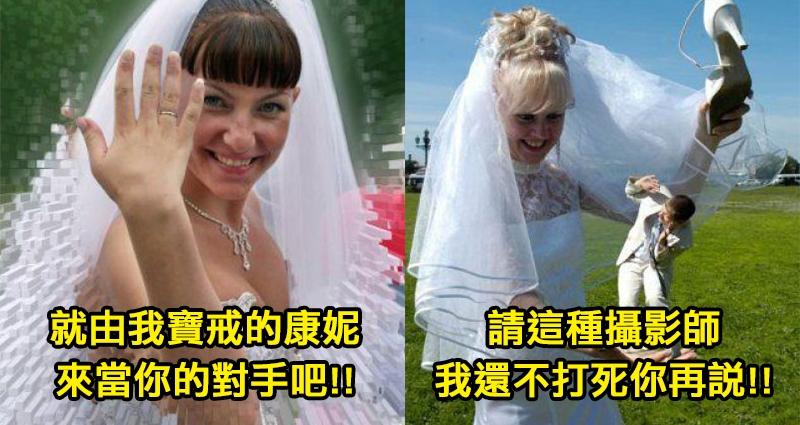 7對高高興興結婚,收到婚紗照瞬間卻「秒考慮要離婚」悲劇新人。#4彷彿看到新郎頭上「閃過一道綠光」