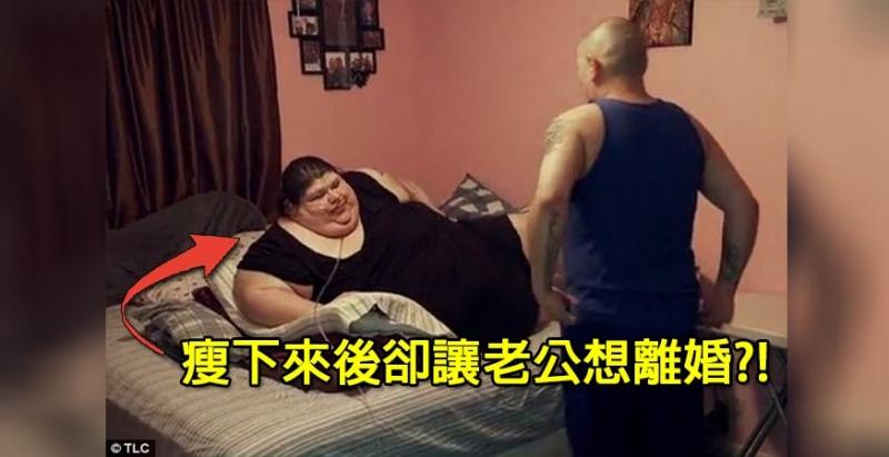這名重達269公斤的女子「胖到無法自理生活」靠老公伺候,沒想到她奮力甩肉後「瘦下來的模樣」卻讓老公難過得想離婚?