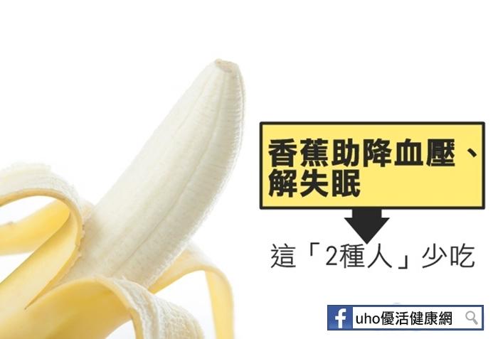 吃香蕉好处多多,可以降血压又解失眠!但「这2种人」要少吃...