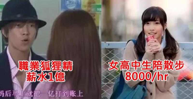 日本8種讓人驚訝的超高薪職業,有些輕鬆到我都要懷疑人生!#5只要坐著附食宿1000/hr