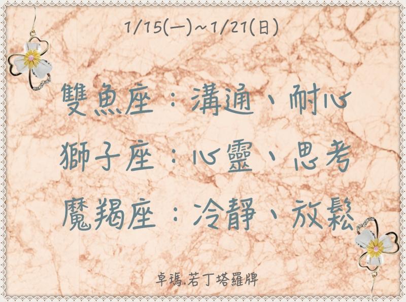 2018.1/15(一)~1/21(日)星座運勢前三名
