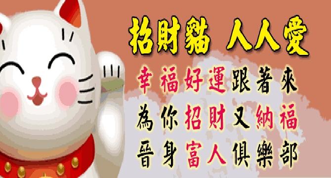 88say/新年開運小偏方(一)