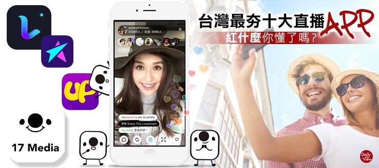 網路溫度計/台灣最夯十大直播App,紅什麼你懂了嗎?