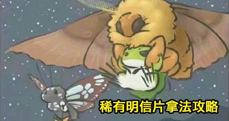 《旅行青蛙》7張「最稀有明信片」及取得攻略,最後一張蛙兒子簡直「用生命在拍」!