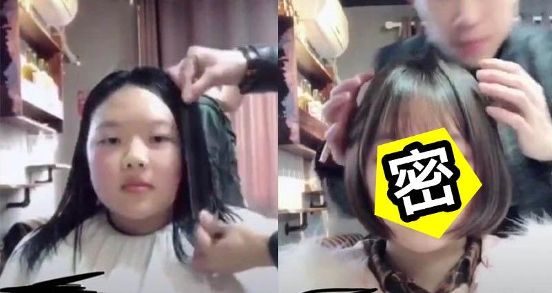 換髮型=整容?設計師分享驚人「剪髮前後」對比,普宅妹秒變身「韓系正妹」,網友傻眼:美到不科學
