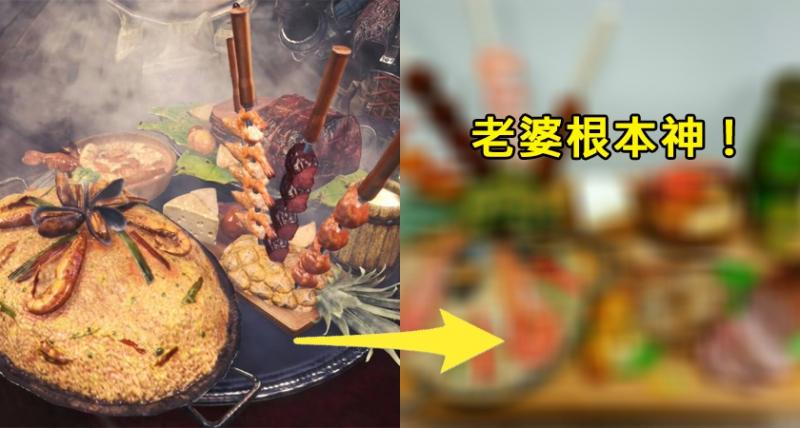 日本宅男沉迷遊戲「魔物獵人」,老婆支持他還「神還原遊戲中料理」,超猛細節讓網友崩潰「可惡想娶!」