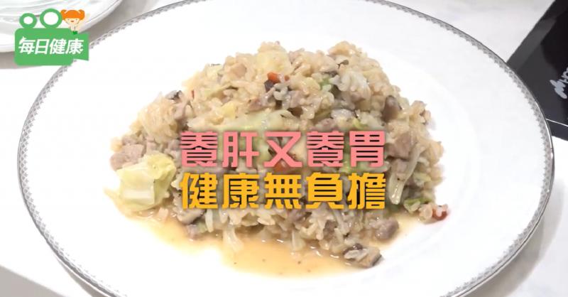 【養生食堂】養肝又養胃!一分鐘學會「高麗菜燉飯」