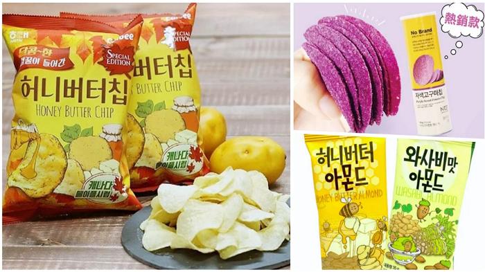 假日追劇耍廢必備!5款賣到狂補貨的韓國鹹零食推推