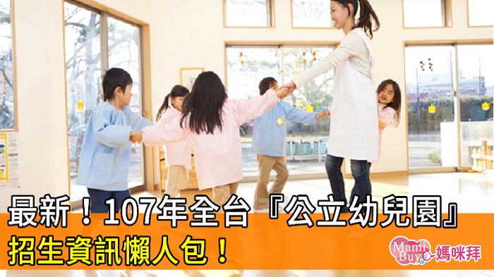 最多補3萬!最新!107年全台『公立幼兒園』招生資訊懶人包!