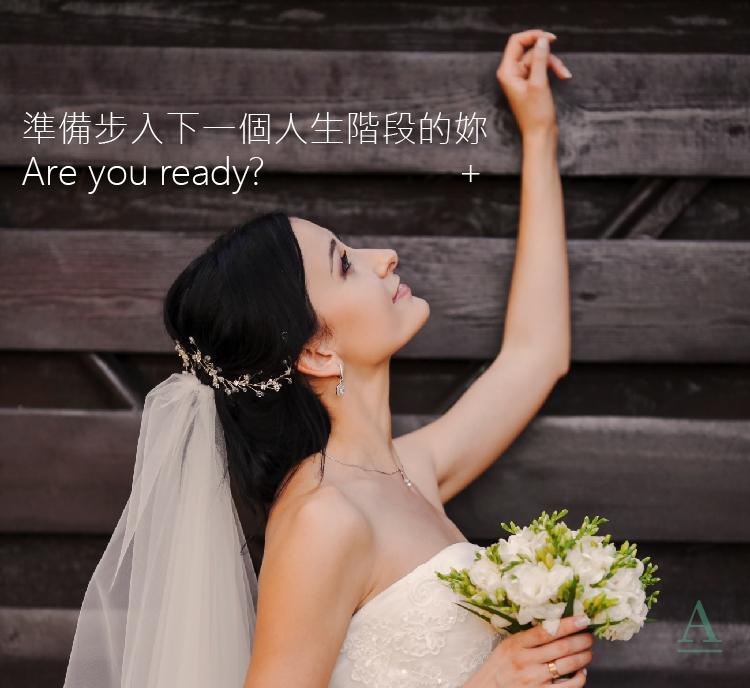 安瑟美膚整形外科診所 | 水聚光療程 | 準新娘必備!