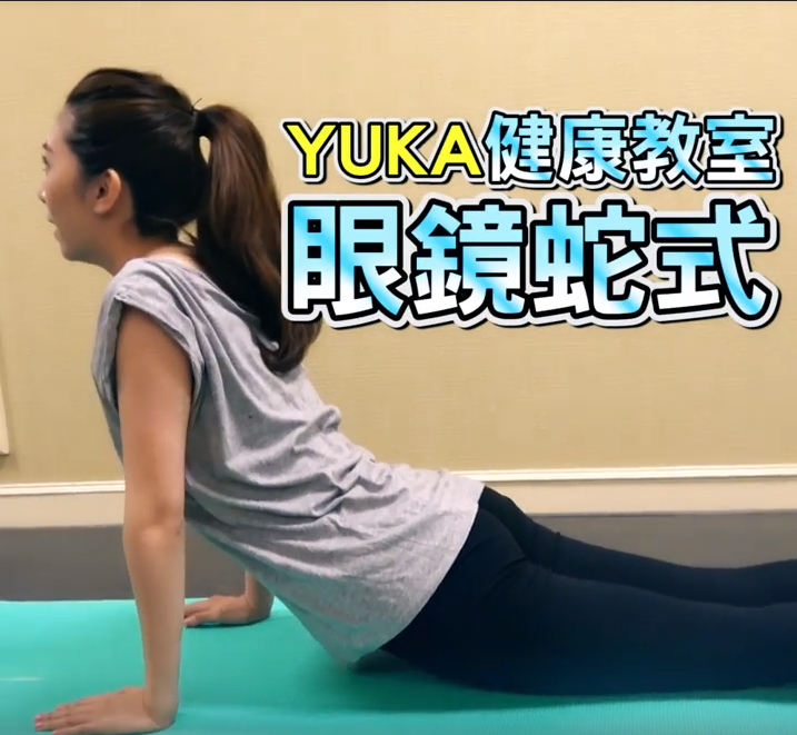 腰酸背痛、姿勢不良全改善:一秒學會「眼鏡蛇式」久坐、久站族應天天做!