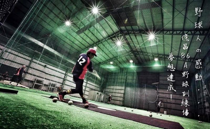 一圓野球人的夢想 重金打造「億昌86a」室內練習場