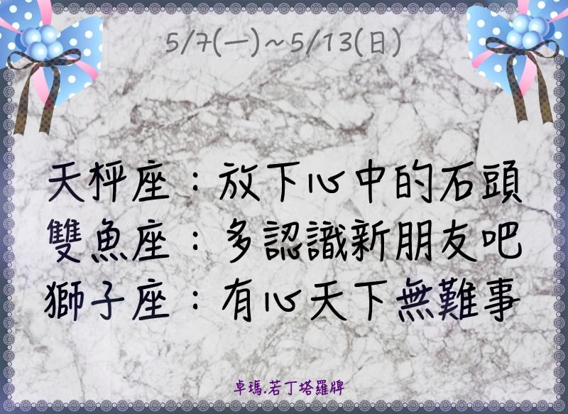 2018.5/7(一)~5/13(日)星座運勢前三名